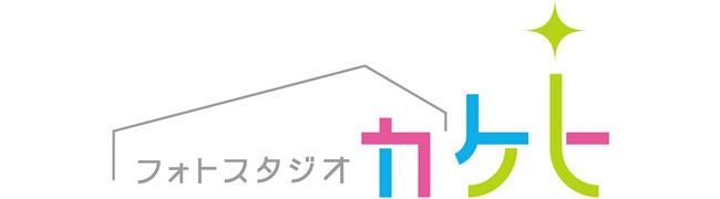 フォトスタジオ カケヒ